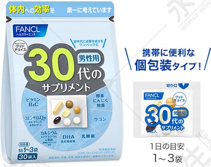 Комплекс витаминов для мужчин старше 30 лет - Fancl