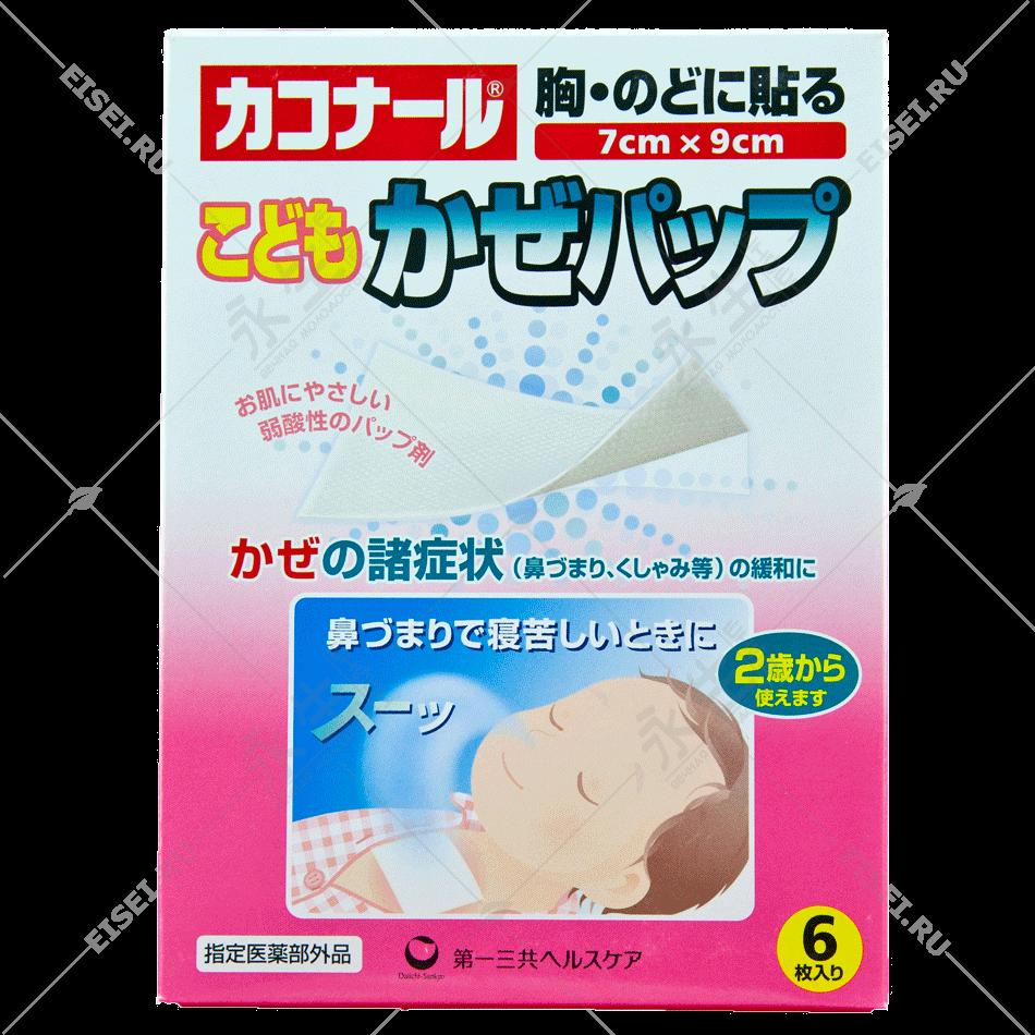 Пластыри для детей при простуде