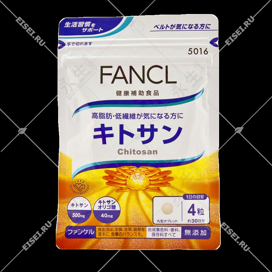 Хитозан - Fancl