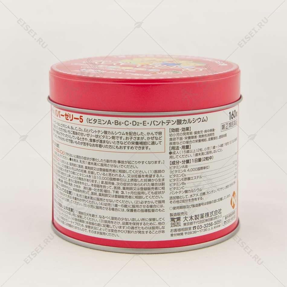 Детские витамины желе с клубничным вкусом в банке - Ohki