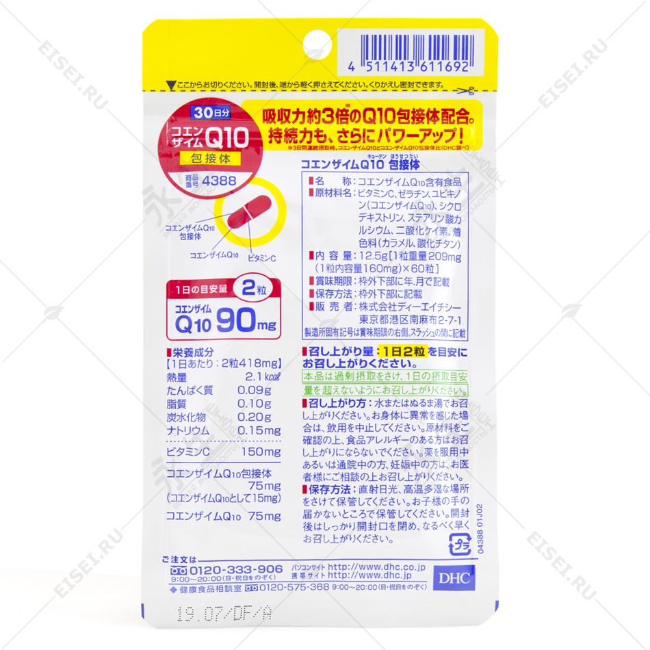 Коэнзим Q10 - DHC