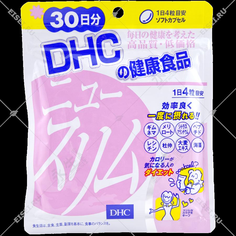Новая стройность - DHC