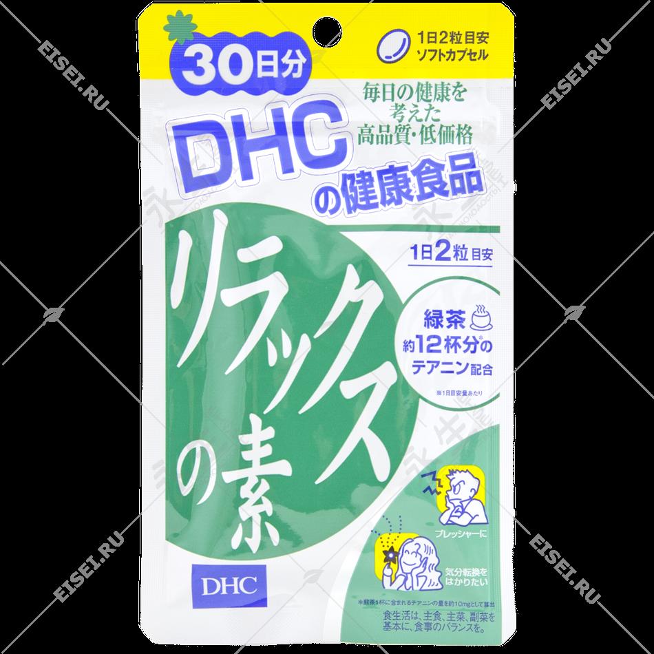 Релакс - DHC