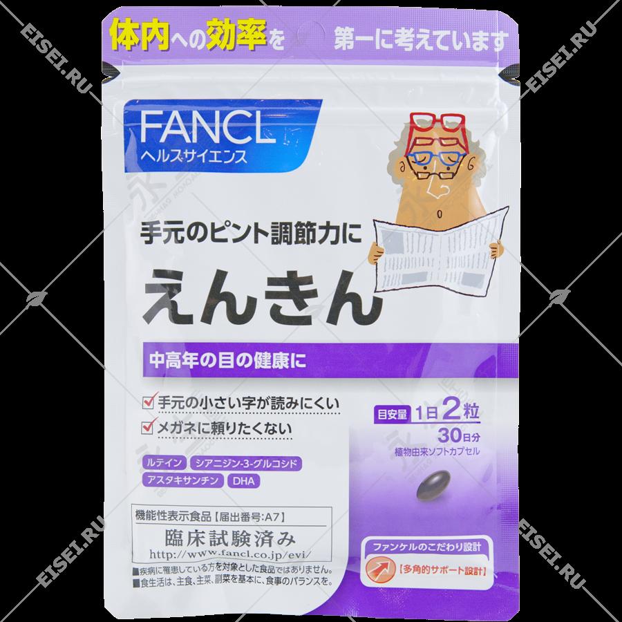 Лютеин и черника для пожилых людей - Fancl