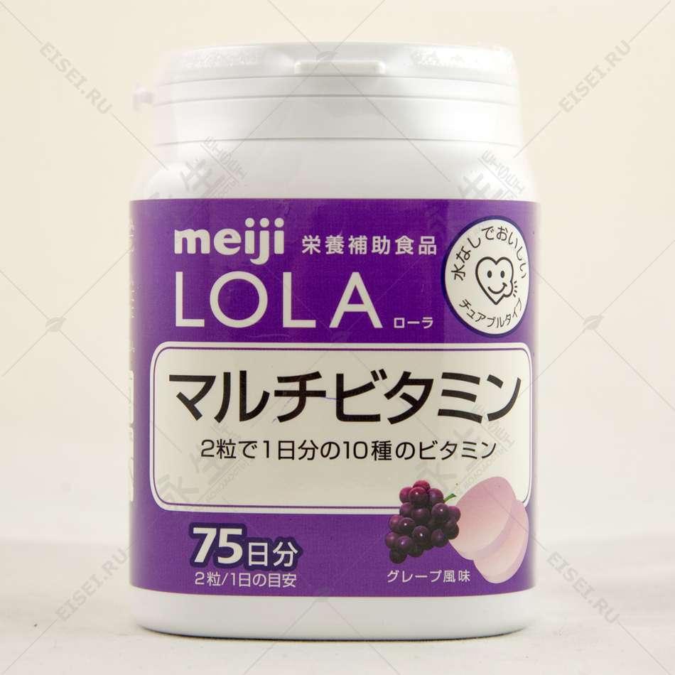 Мультивитамины Lola со вкусом винограда - Meiji