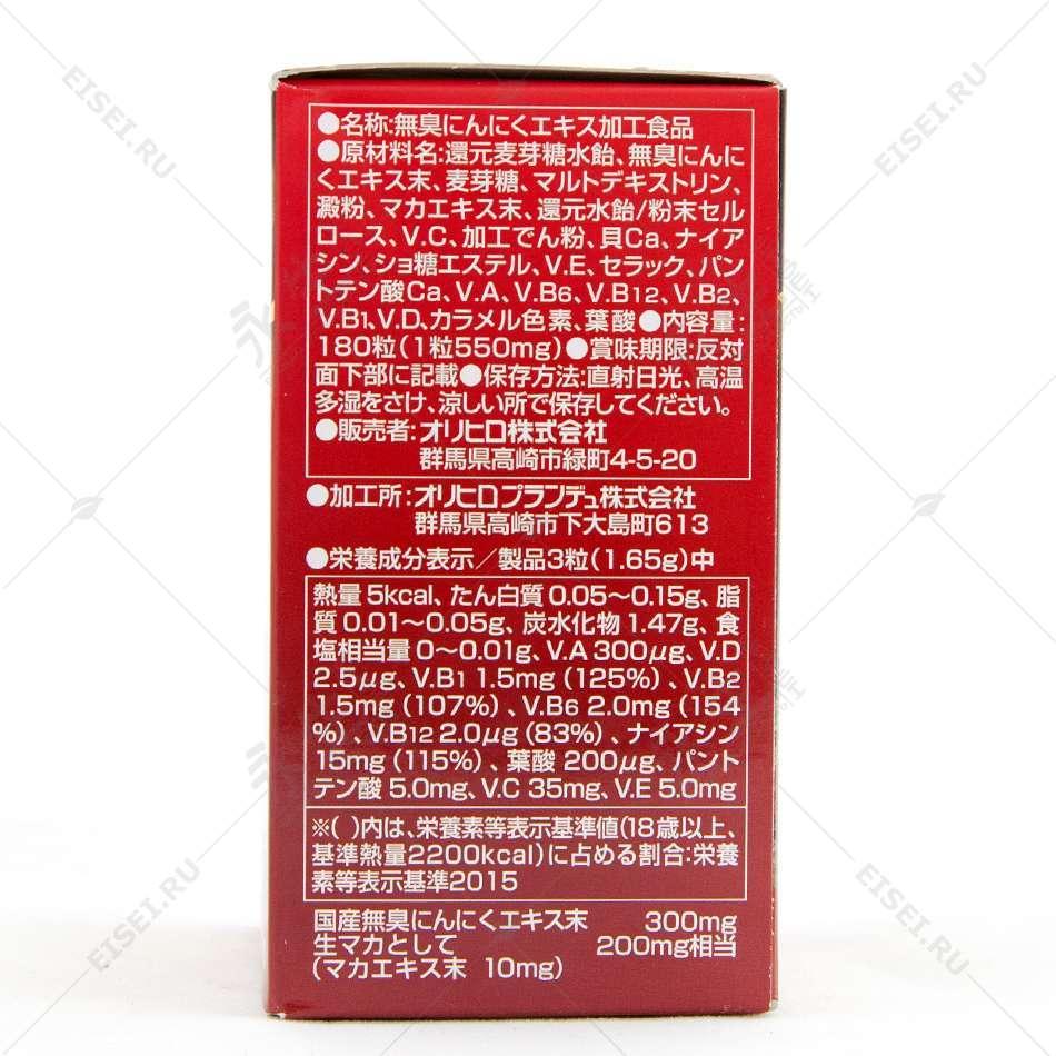 Биодобавка для иммунитета. Чеснок без запаха с Мака - Orihiro