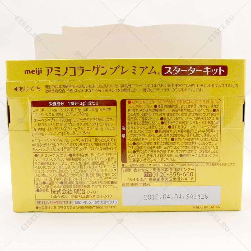 Амино Коллаген с гиалуроновой кислотой Премиум - Meiji