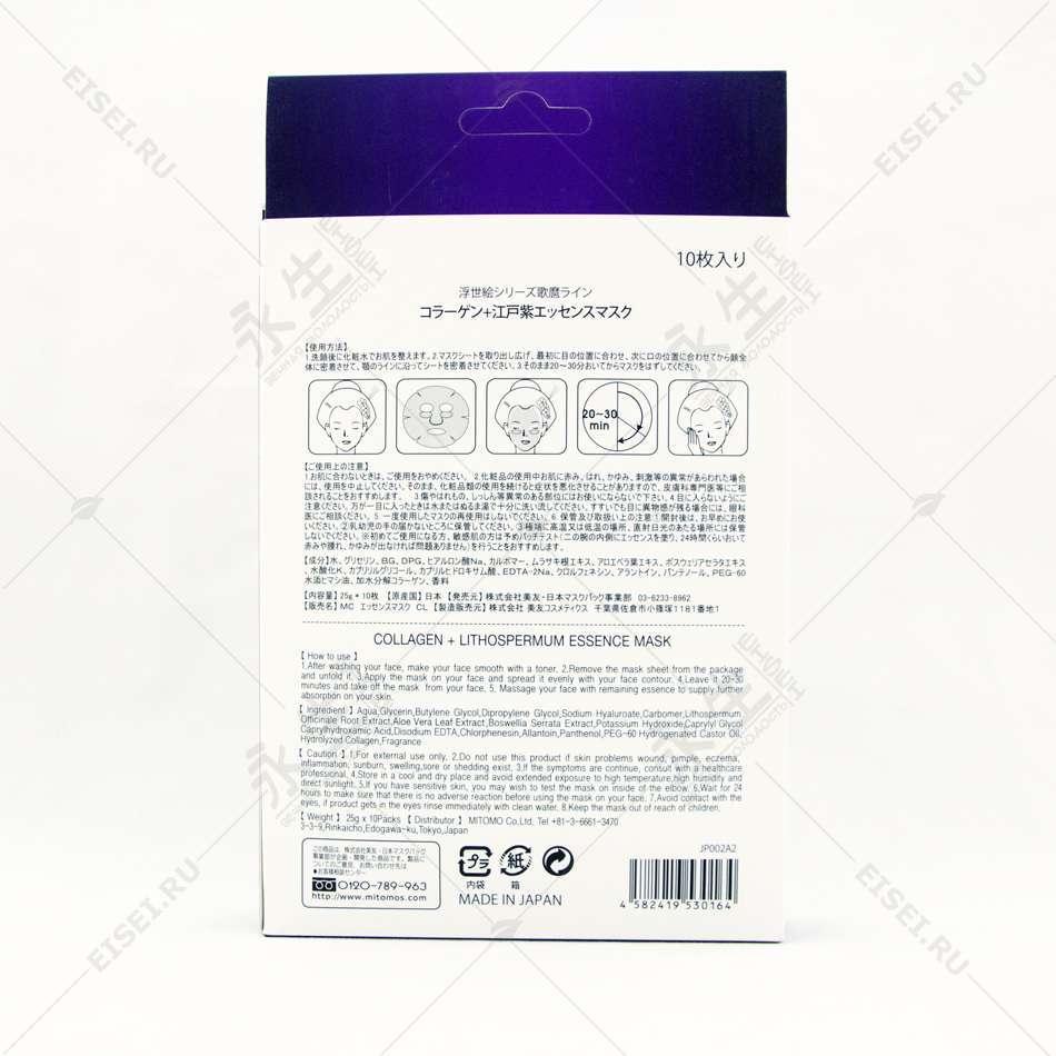 Тканевая маска для лица с коллагеном - Mitomo