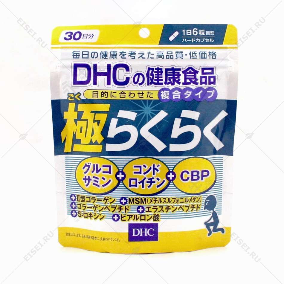 Биодобавка с легкостью для суставов - DHC